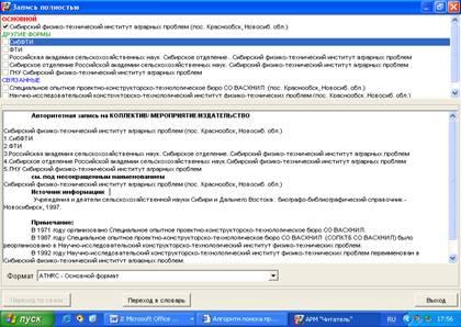 Национальный Авторитетный Файл. Руководство По Созданию, Ведению И Использованию